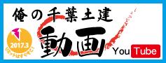 俺の千葉土建(動画)